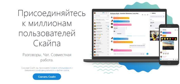 Кликаем по кнопке «Скачать Скайп»