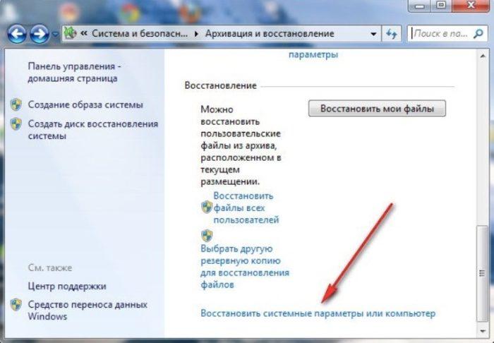 Кликаем по ссылке «Восстановить системные параметры или компьютер»