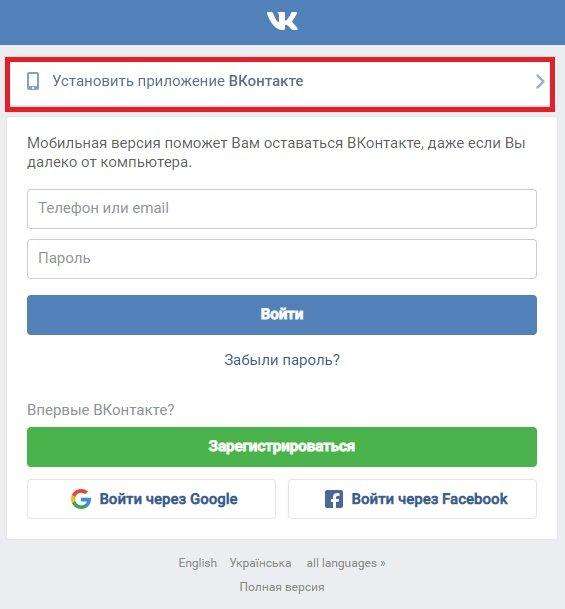 Кнопка «Установить приложение»