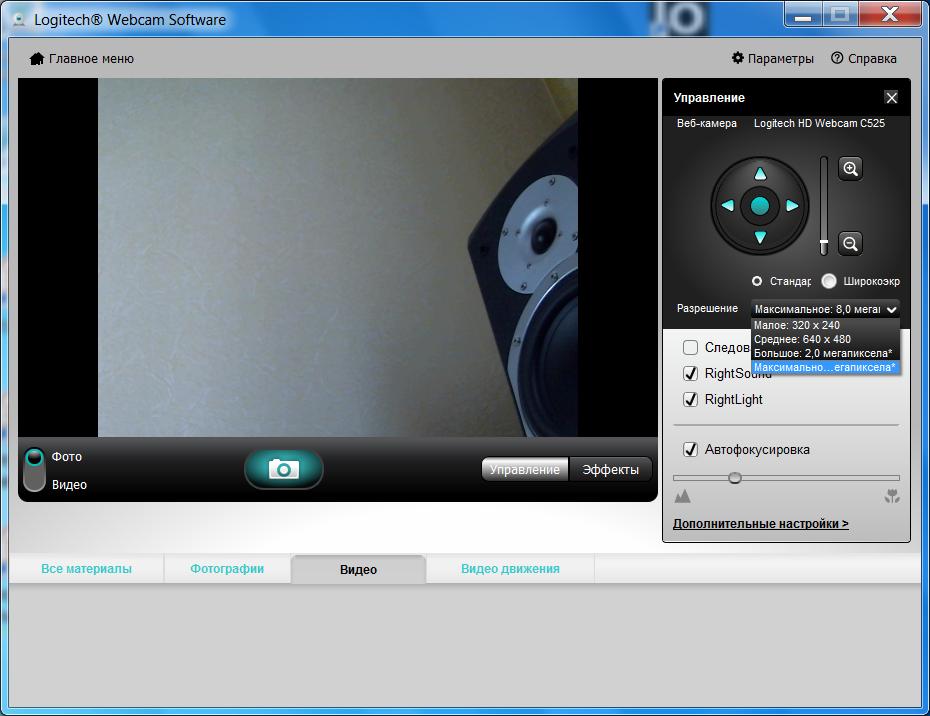 Настройки веб-камеры при переводе ее в рабочий режим