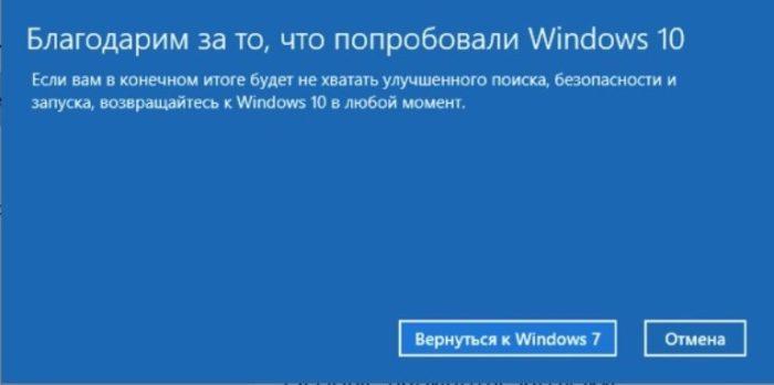 Нажимаем на кнопку «Вернуться к Windows 7»