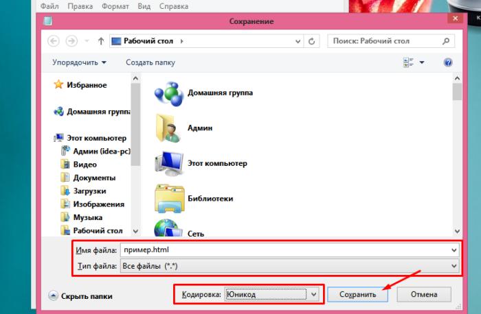 Называем файл и пишем расширение html, выбираем «Все файлы», в опции «Кодировка» выбираем «Юникод», нажимаем «Сохранить»