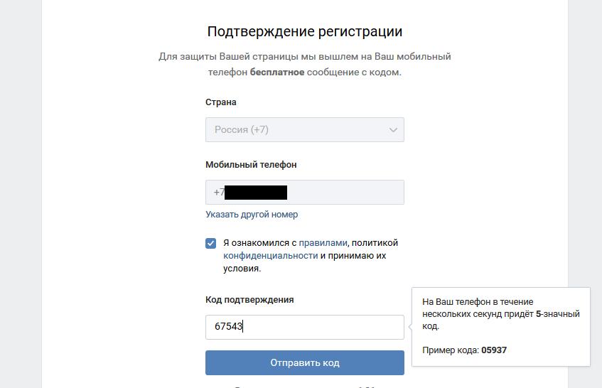 Подтверждаем регистрацию с помощью кода