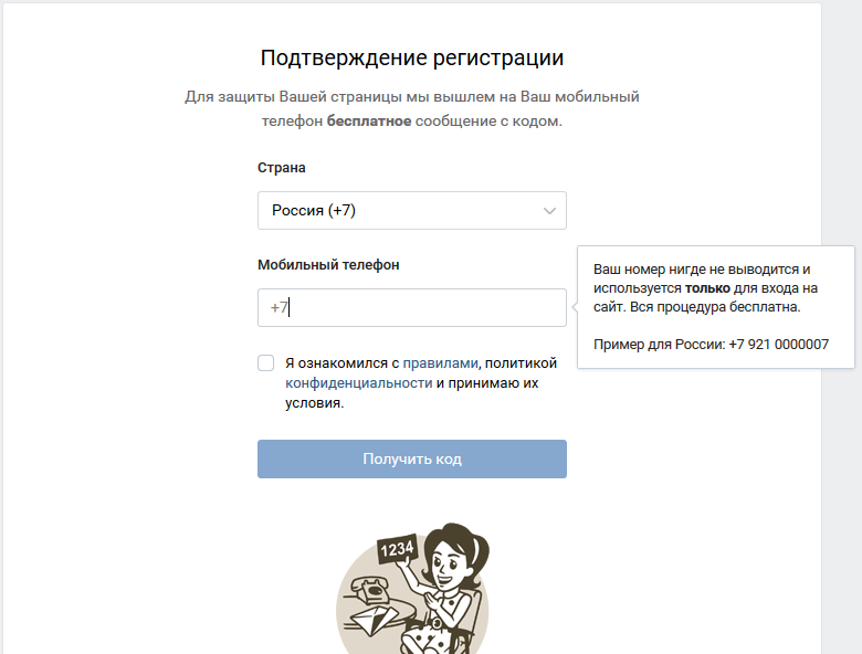Подтверждение регистрации с помощью номера телефона