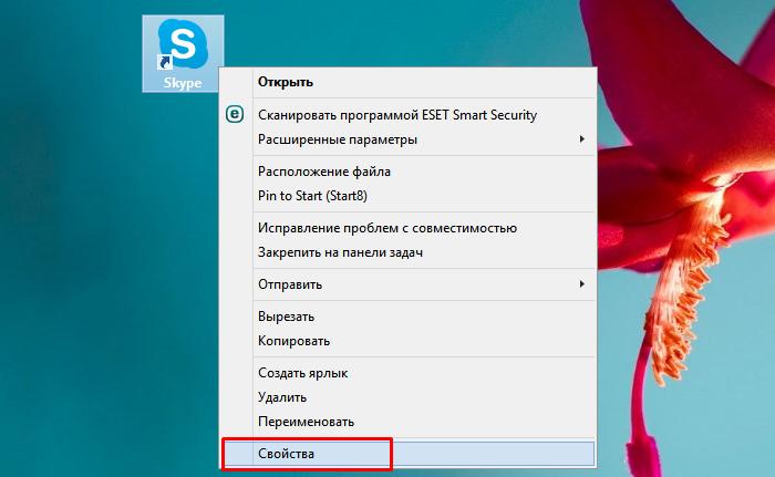 Правой кнопкой мышки кликаем по ярлыку программы Скайп, щелкаем по пункту «Свойства»