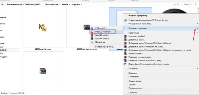 Щелкаем правой кнопкой мышки по файлу, наводим курсор мышки на пункт «Открыть с помощью», выбираем «UltraISO Premium »