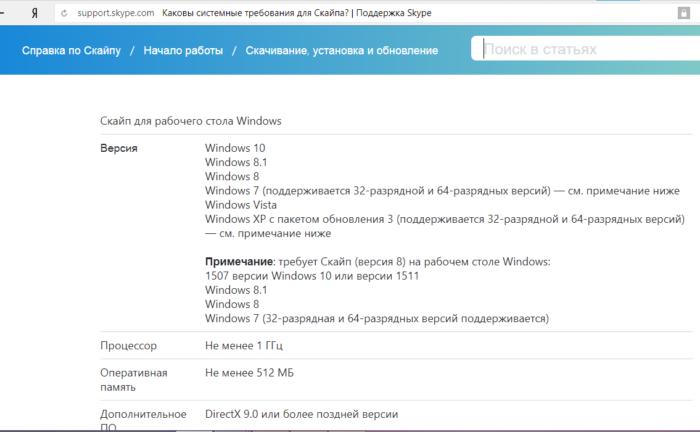 Смотрим совместимость новой версии Скайпа с системой