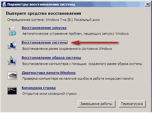 В окне «Параметры восстановления системы» выбираем «Восстановление системы»