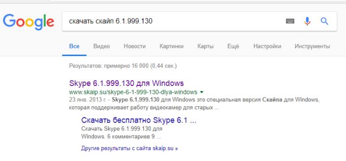 В поисковике любого браузера вводим «скачать скайп 6.1.999.130», переходим по первой ссылке