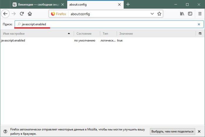 В поисковую строку вписываем «javascript.enabled»