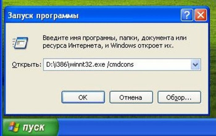 В поле набираем команду «D-i386winnt32.exe-cmdcons», нажимаем «ОК»
