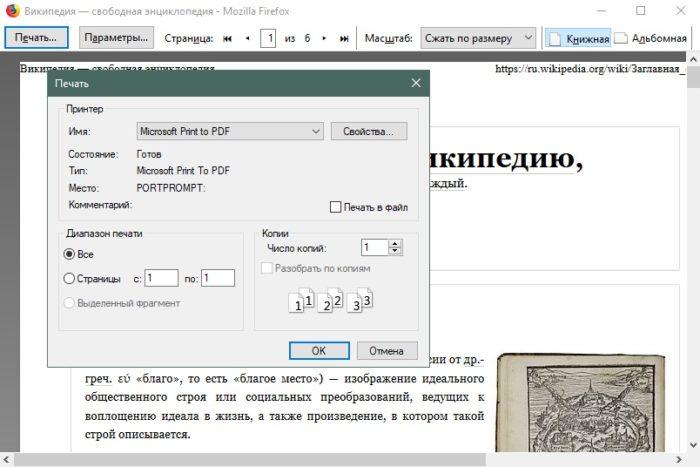 В разделе «Принтер» в поле «Имя» выбираем «Microsoft Print to PDF», нажимаем «OК»