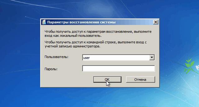 Вводим имя пользователя, пароль и нажимаем «ОК»