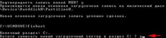 Вводим в строке «C:WINDOWS>» команду «fixboot, нажимаем «Enter», нажимаем клавишу «y», затем «Enter»
