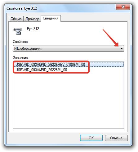Выбираем код ID установленного оборудования