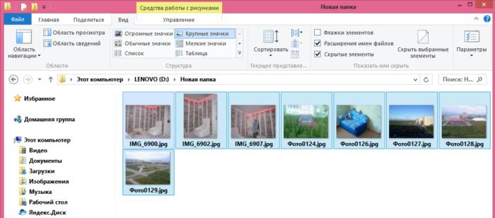 Выделяем все файлы нажатием клавиш «Ctrl+A», щелчком правой кнопкой мыши по выделенной области вызываем контекстное меню
