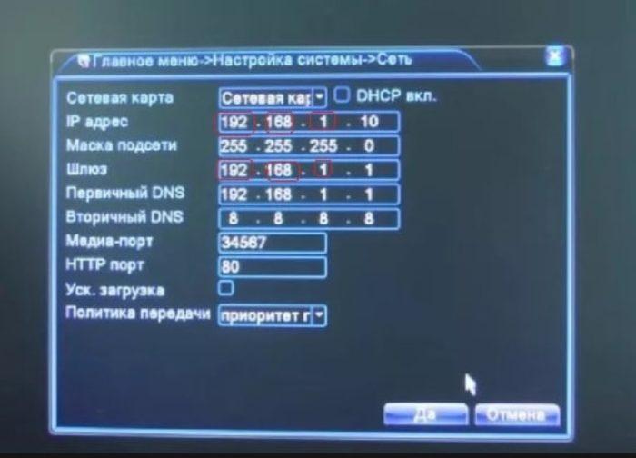 Заходим в меню регистратора «Сеть», выбираем «Сетевая карта», указываем IP регистратора и шлюз, совпадающие с подсетью видеокамер, нажимаем «Да»