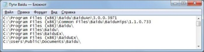 Блокнот со всеми путями файлов «Байду»