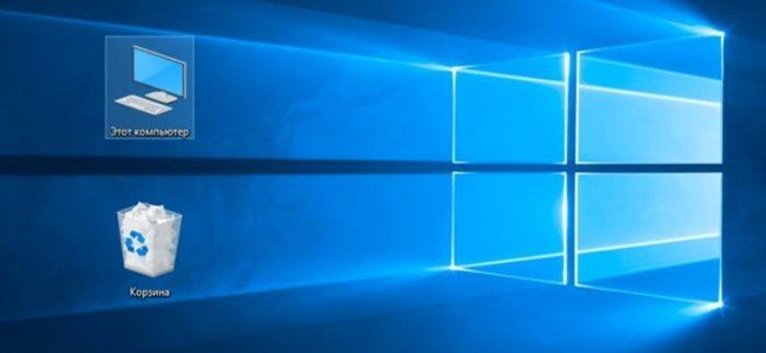 Дважды щелкаем левым кликом мышки по иконке «Этот компьютер» на рабочем столе
