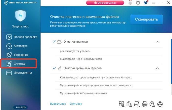 Функция «Очистка» в антивирусе 360 Total Security предполагает поиск временно хранящихся файлов, создающихся во время интернет серфинга