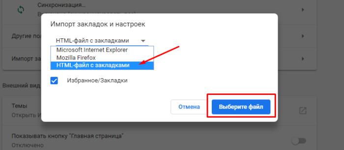 Из списка выбираем «HTML-файл с закладками», затем кликаем левым щелчком мыши по кнопке «Выберите файл»