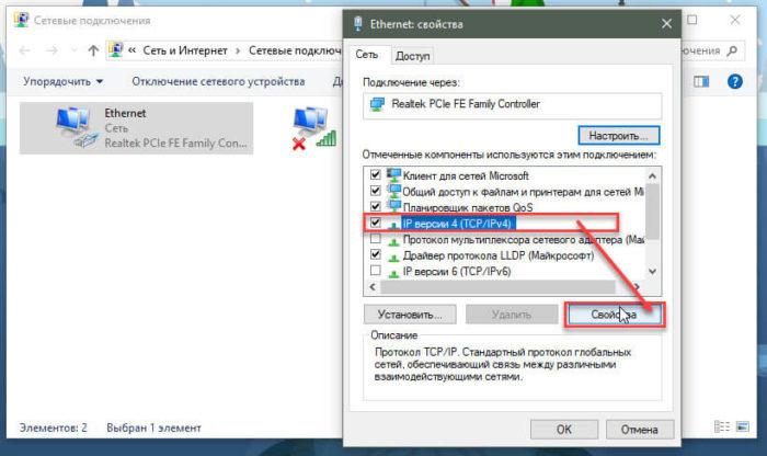 Левым щелчком мыши выделяем строчку «TCP/IPv4», нажимаем «Свойства»