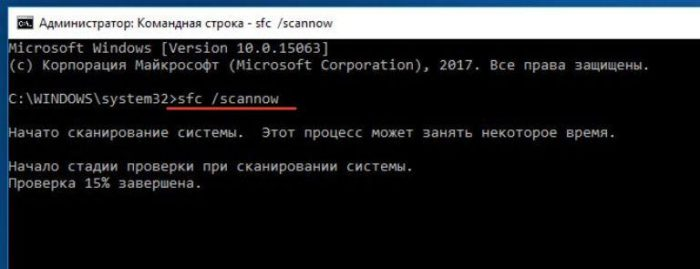 Набираем «sfc /scannow», нажимаем «Enter»