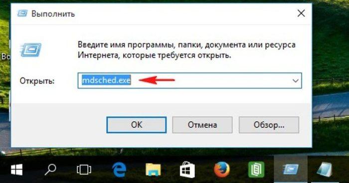 Набираем в окне «mdsched.exe» и нажимаем «ОК»