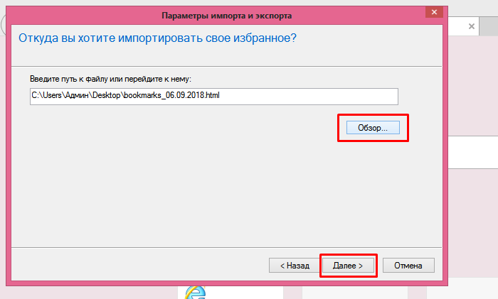 Нажимаем кнопку «Обзор», выбираем файл-html, нажимаем «Далее»