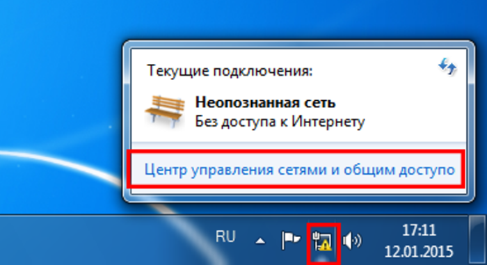 Нажимаем правой кнопкой на изображении соединения, выбрав «Центр управления сетями…»