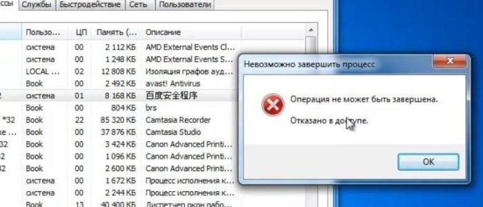 Некоторые файлы китайских программ просто так не удаляются, система отказывает в доступе