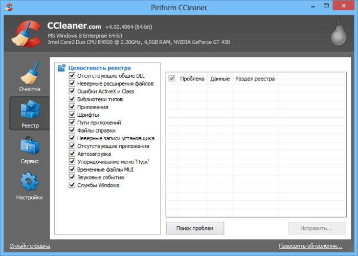 Очищение реестра с помощью утилиты CCleaner поможет освободить место на компьютере и улучшить скорость его работы