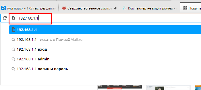 Открываем браузер и наберите IP маршрутизатора 192.168.1.1, нажимаем кнопку «Enter»
