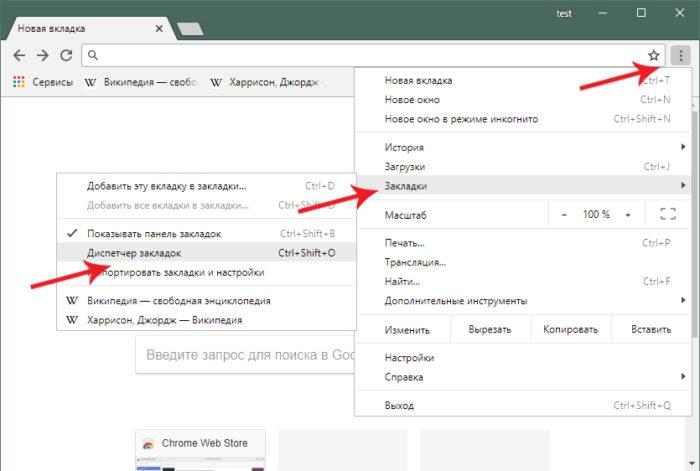 Открываем левым щелчком мышки «Настройку и управление Google Chrome», далее «Закладки», затем «Диспетчер закладок»