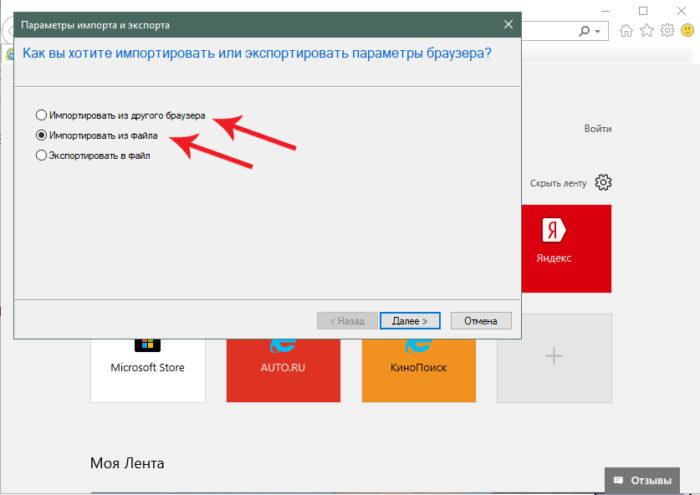 Отмечаем галочкой источник импорта – браузер или файл, жмем по кнопке «Далее»