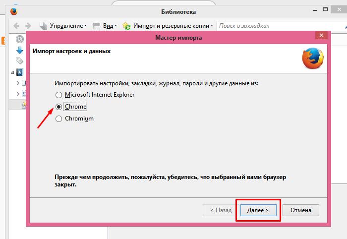 Отмечаем нужный браузер, нажимаем кнопку «Далее»