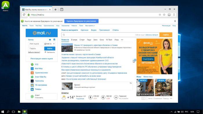 Панель инструментов «Mail» в браузере Амиго