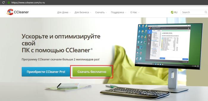 Переходим на официальный сайт, щелкаем по кнопке «Скачать бесплатно»
