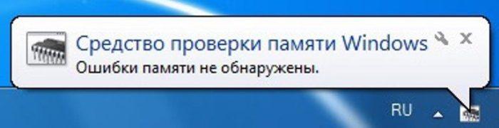 После перезагрузки компьютера в области панели задач появится сообщение от Средства проверки памяти Windows