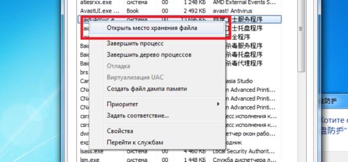 Правой кнопкой мышки щелкаем по одному из китайских процессов, затем левой кнопкой мышки щелкаем по пункту «Открыть место хранения файла»