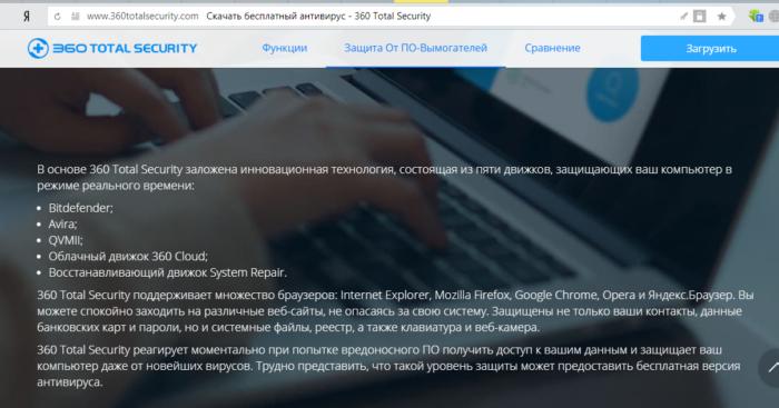 Преимущества антивируса 360 Total Security от компании Qihoo