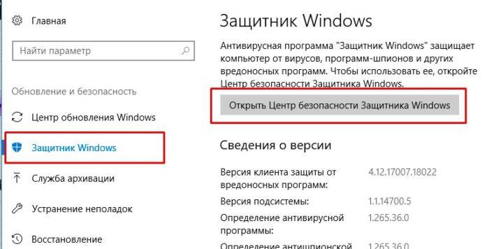 Прокручиваем колесиком мыши список вниз и щелкаем по ссылке «Открыть Центр безопасности Защитника Windows»
