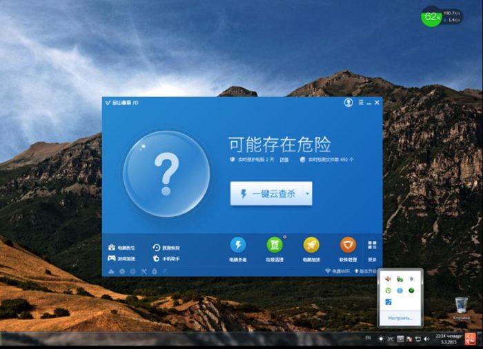 Рассмотрим способы удаления китайских программ с компьютера