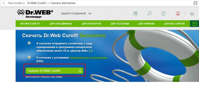 Щелкаем левой клавишей мышки по кнопке «Скачать DrWeb Curelt»
