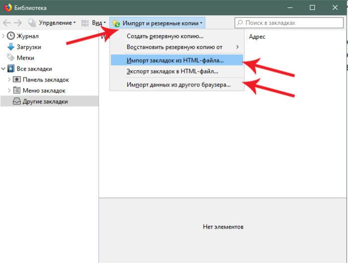 Щелкаем левой кнопкой мыши по строке «Импорт и резервные копии», выбираем подходящий вариант импорта из другого браузера или из файла