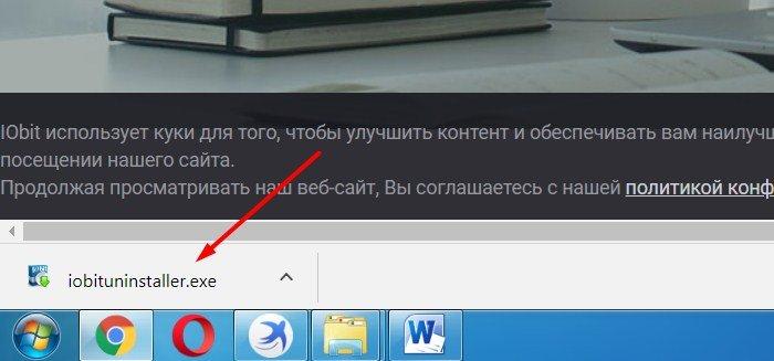 Щелкаем по скачанному файлу левой кнопкой мышки