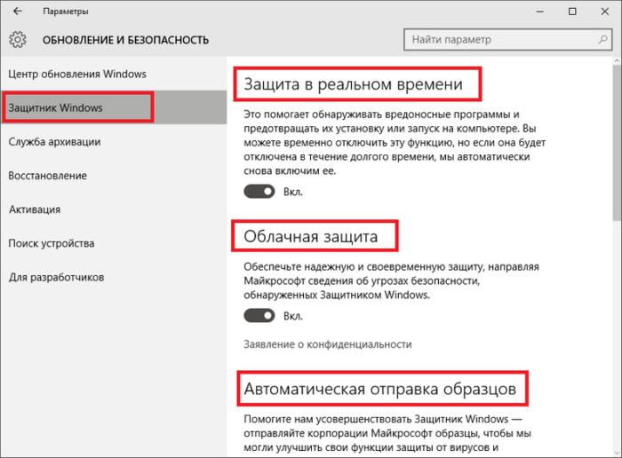 Щелкаем слева по строке «Защитник Windows» и включаем справа переключатели трех выделенных на фото пунктов
