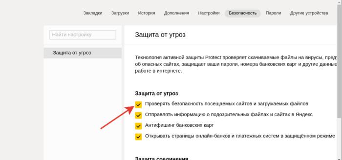 Снимаем галочку с пункта проверки безопасности сайтов и файлов
