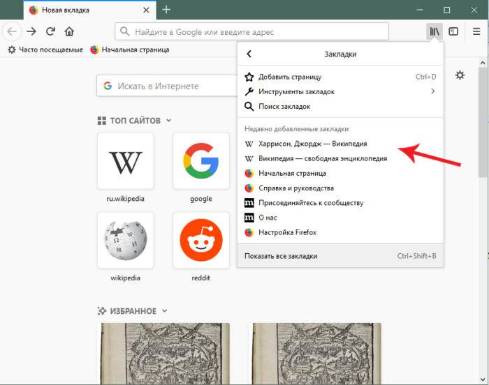 Список импортируемых закладок из Гугл Хрома в библиотеке Фаерфокса
