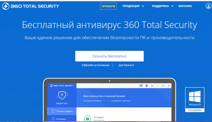 Total Security бесплатный антивирус простой, но мощный идеально подойдет для компьютера с маленькой производительностью